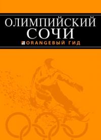 Олимпийский Сочи. Денис Фокин