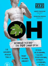 ОН. Анджей Гришевский, Пшемыслав Пиларски