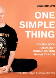 One simple thing. Эдди Штерн
