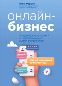 Онлайн-бизнес. Елена Федорук