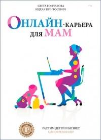 Онлайн-карьера для мам. Света Гончарова, Ицхак Пинтосевич