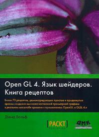 OpenGL 4. Язык шейдеров. Дэвид Вольф