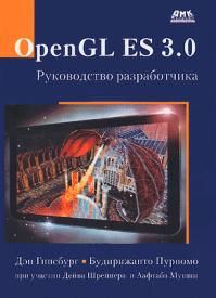OpenGL ES 3.0. Дэн Гинсбург, Будирижанто Пурномо