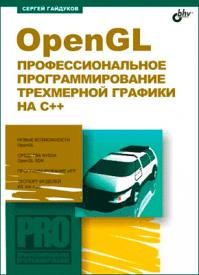 OpenGL. Сергей Гайдуков