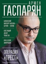 Операция Трест. Армен Гаспарян