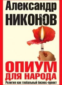 Опиум для народа. Александр Никонов