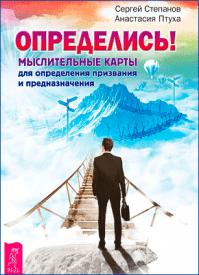 Определись! Анастасия Птуха, Сергей Степанов