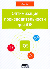 Оптимизация производительности для iOS. Ханг Во