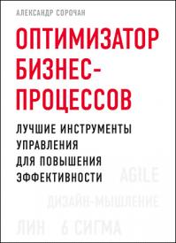 Оптимизатор бизнес-процессов. Александр Сорочан