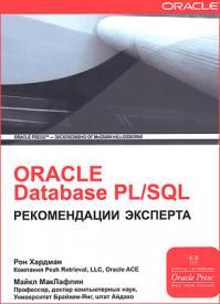 Oracle Database PL/SQL. Рон Хардман, Майкл МакЛафлин