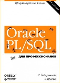Oracle PL/SQL. Для профессионалов. Билл Прибыл, Стивен Фейерштейн