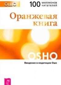 Оранжевая книга. Введение в медитации Ошо. Ошо