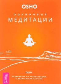 Оранжевые медитации. Ошо