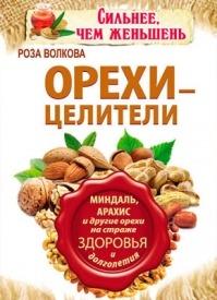 Орехи – целители. Роза Волкова