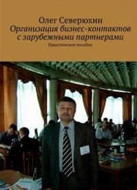 Организация бизнес-контактов с зарубежными партнерами. Олег Северюхин