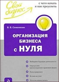Организация бизнеса с нуля. Виталий Викторович Семенихин