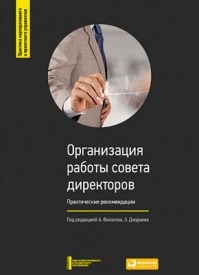 Организация работы совета директоров. Коллектив авторов