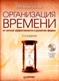 Организация времени. Глеб Архангельский