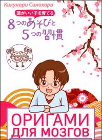 Оригами для мозгов. Кикунори Синохара