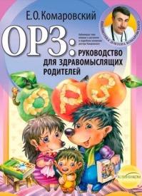ОРЗ: руководство для здравомыслящих родителей. Евгений Комаровский