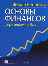 Основы финансов с примерами в Excel. Шимон Беннинга