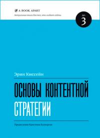 Основы контентной стратегии. Эрин Киссейн