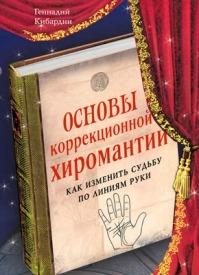 Основы коррекционной хиромантии. Геннадий Кибардин
