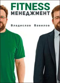Основы менеджмента в фитнес-индустрии. Владислав Вавилов
