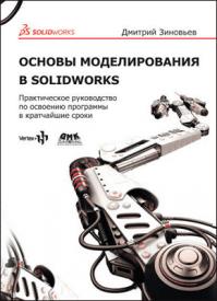 Основы моделирования в SolidWorks. Дмитрий Зиновьев