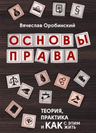 Основы права. Вячеслав Оробинский