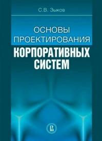 Основы проектирования корпоративных систем. Сергей Зыков