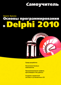 Основы программирования в Delphi 2010. Никита Культин