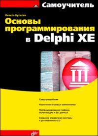 Основы программирования в Delphi XE. Никита Культин