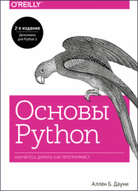 Основы Python. Аллен Б. Дауни
