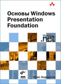 Основы Windows Presentation Foundation. Крис Андерсон