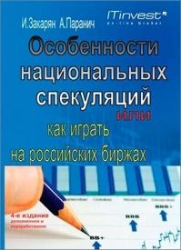 Особенности национальных спекуляций. Иван Закарян, Андрей Паранич