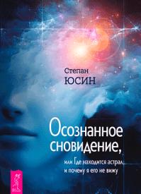 Осознанное сновидение. Степан Юсин