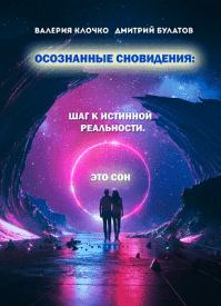 Осознанные сновидения. Валерия Клочко