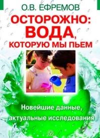 Осторожно: вода, которую мы пьем. О. В. Ефремов