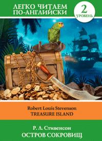 Остров сокровищ (на английском). Коллектив авторов