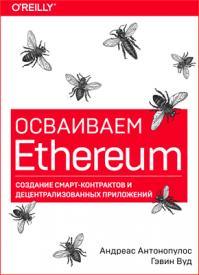 Осваиваем Ethereum. Андреас Антонопулос, Гэвин Вуд