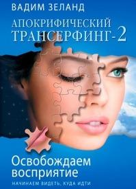 Апокрифический трансерфинг-2: Освобождаем восприятие. Вадим Зеланд