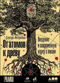 От атомов к древу. Сергей Ястребов