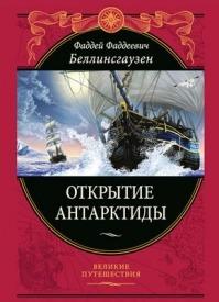 Открытие Антарктиды. Фаддей Фаддеевич Беллинсгаузен