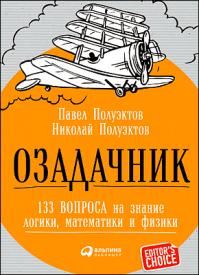 Озадачник. Николай Полуэктов, Павел Полуэктов