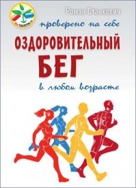 Оздоровительный бег в любом возрасте. Роман Станкевич