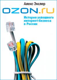 OZON.ru. Алекс Экслер