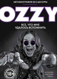 Оззи. Автобиография без цензуры. Оззи Осборн