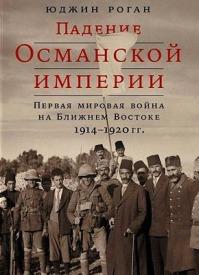 Падение Османской империи. Юджин Роган