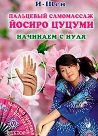 Пальцевый самомассаж Йосиро Цуцуми. Начинаем с нуля. И-Шен